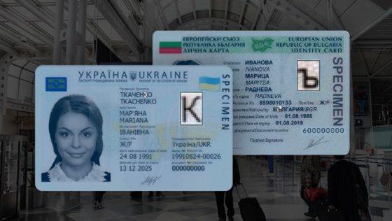 passport reader software with Cyrillic OCR